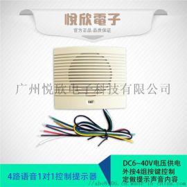 语音提示器,语音定制安全带提示,4路语音播放器