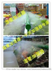 武汉展台蔬菜加湿火锅店用超声波加湿器