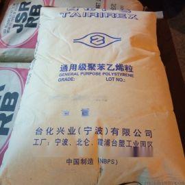 通用级聚**乙烯粒 GP535N(白底)耐热性透明级GPPS 冰箱抽屉 蔬果盒 灯罩通用级PS树脂