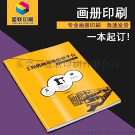 宣传册印刷 菜谱印刷 精装画册印刷设计