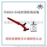 PSKD系列电控遥控防爆型消防炮