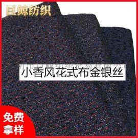 粗花編織特種紗毛呢面料 春夏時裝西裝面料