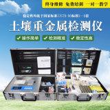 方科FK-ZS03土壤重金属检测仪供应