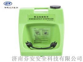 30L便携式洗眼器+FA便携式洗眼器