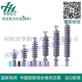 河北华阳复合悬式绝缘子FXBW4-500/240