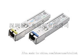 1.25G SFP Bidi3KMSC单模单纤光模块