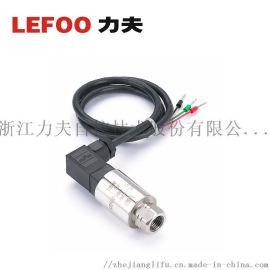 力夫T1500通用型壓差變送器差壓感測器