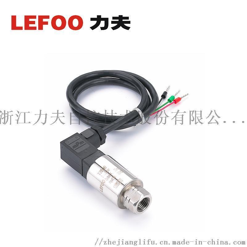 力夫T1500通用型壓差變送器 差壓感測器