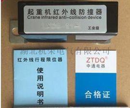 紅外線防撞器LXO9-11杭榮品牌