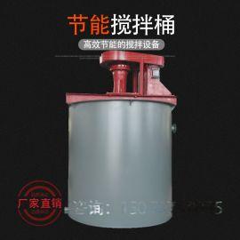 新型全自动搅拌桶XB10叶轮式搅拌桶矿物搅拌桶