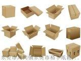 東莞鳳崗紙箱廠,雙十一紙箱,淘寶快遞包裝紙箱