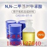 N, N-二甲基對甲苯胺 原料 99-97-8
