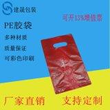 供应优质 PE胶袋、平口袋,服装包装袋,均可定制