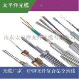 OPGW光纜 70截面 12芯—48芯 電力光纜