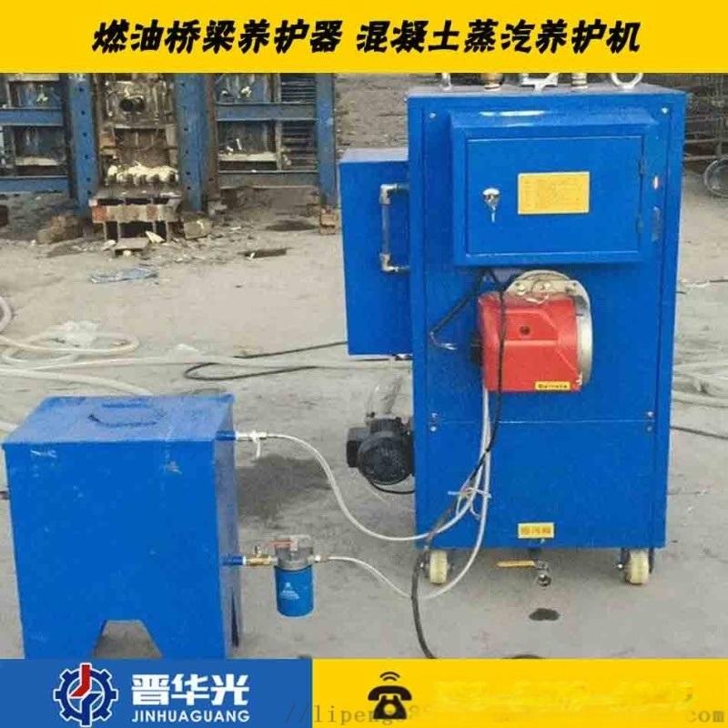 遼寧小型蒸養設備12kw蒸汽發生器