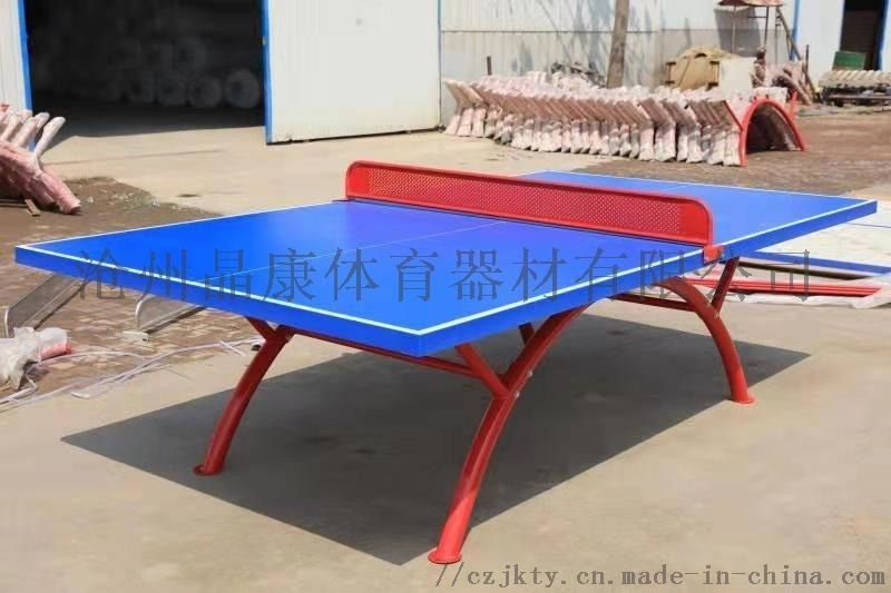 室外smc乒乓球台 室内移动乒乓球台选晶康牌