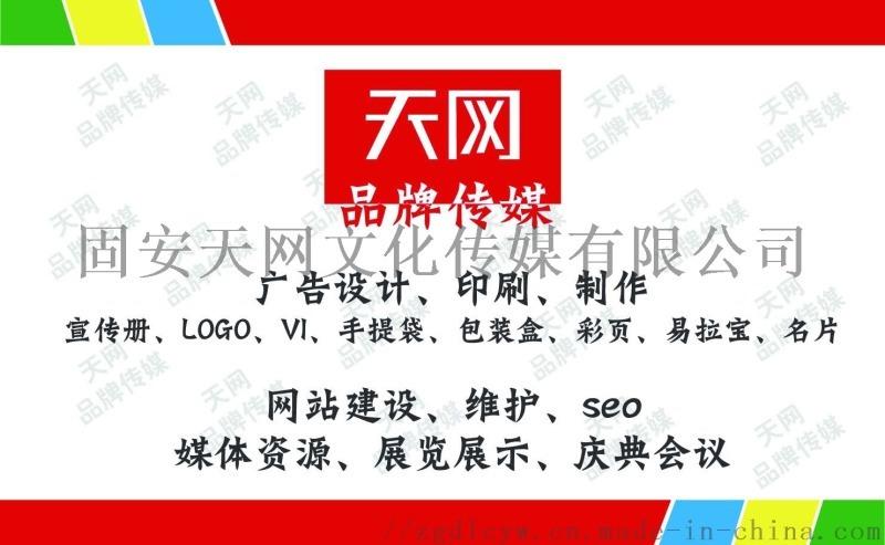 固安广告设计印刷制作公司