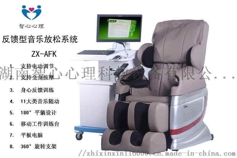 太空舱音乐放松系统ZX-TKC/减压、助眠、护脊