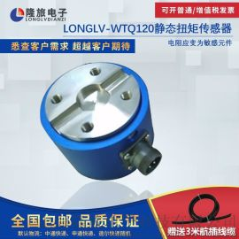 WTQ120静态扭矩传感器