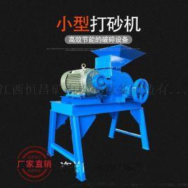 恒昌高效小型打砂机丨制砂机丨破碎设备