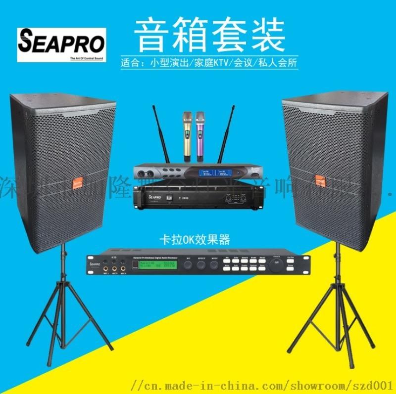 森寶音響U5會議音響系統