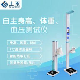 超声波人体身高体重测量仪电子秤