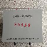 220V转36v/JMB-3kVA低压照明变压器