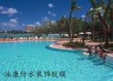 山東泳康防水膠膜泳池防水裝飾膠膜