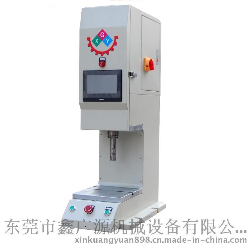 桌面型伺服压力机鑫广源XGT-1000伺服压力机