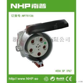 NHP南普 防水大电流插座 船舶地铁飞机场专用IP67