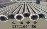 電廠脫 管道 鋼襯橡膠管 縱橫管業