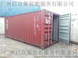 廣東20GP集裝箱出售價格實惠