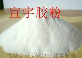 **保温砂浆胶粉/腻子胶粉