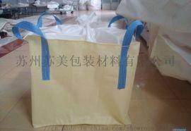 供应深圳太空袋/深圳防水吨袋/深圳集装袋厂家