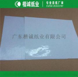 光膜PE淋膜纸 楷诚平张白色淋膜纸公司