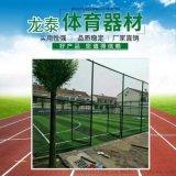 优质篮球场地围网 足球场围网 户外围栏围网
