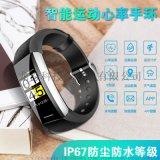 新款彩屏V1智慧藍牙防水運動手環 健康計步矽膠手環