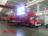 led消防科普宣傳車