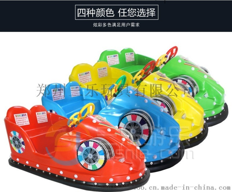 廣場遊樂電動兒童碰碰車雙人經營幾臺更合適