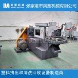 FC-350PE薄膜带水料 半塑化挤干切粒机