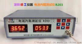 电池电压内阻测试仪   深圳德工仪器 R203