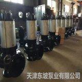 天津污水提升泵 不锈钢污水泵 潜水污水泵