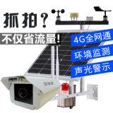 太阳能4G远程抓拍预警监控系统解决方案