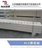 嘉瀚優質ALC板 蒸壓加氣混凝土 ALC樓板