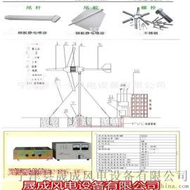 晟成公司供小村落照明10千瓦照明风力发电机