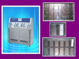 紫外灯耐候老化试验仪