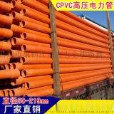 cpvc电力管承 插口电力管高压电力护套管厂家直销