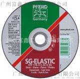德国PFERD(马圈)磨片E178-4.1A30NSG-INOX-PIPE/22.23