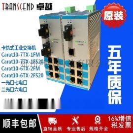 卓越TSCCarat10-6TX-2FS20交換機