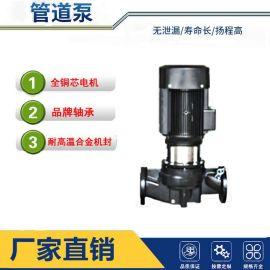 不锈钢轴套管道泵不锈钢离心管道泵大流量高扬程管道泵低音管道泵